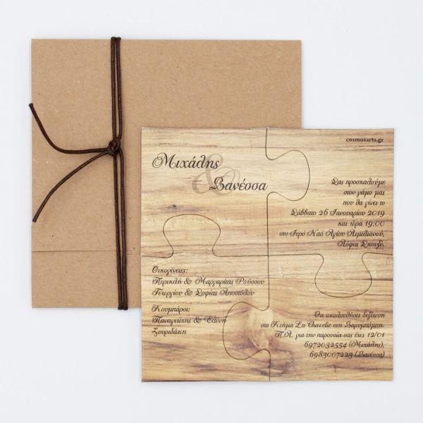 Προσκλητήριο γάμου Puzzle Wood