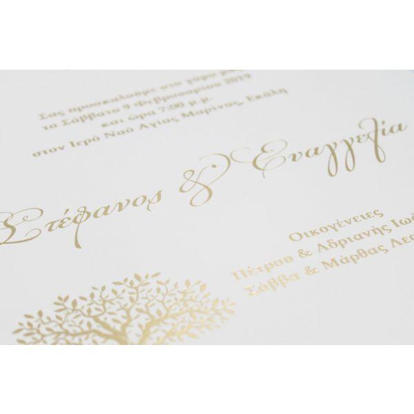 Προσκλητήριο γάμου Δέντρο Ζωής