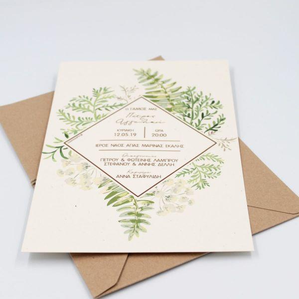 Προσκλητήριο γάμου Greenery