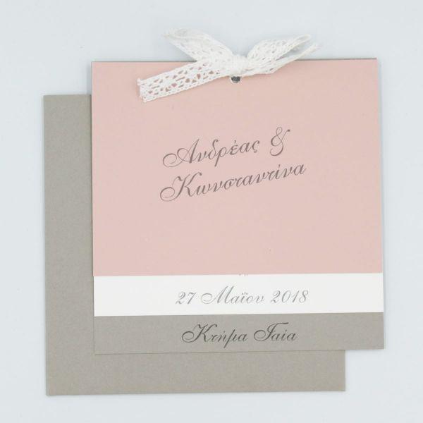 Προσκλητήρια γάμου με τριπλή κάρτα