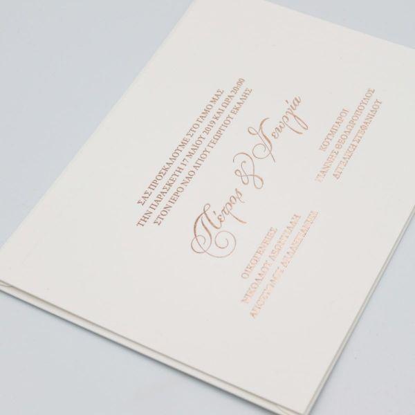 Προσκλητήριο γάμου φάκελος Ροζ Χρυσό